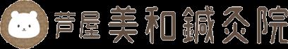芦屋美和鍼灸院は芦屋市にあり、JR、阪神芦屋駅からアクセス良好です。
